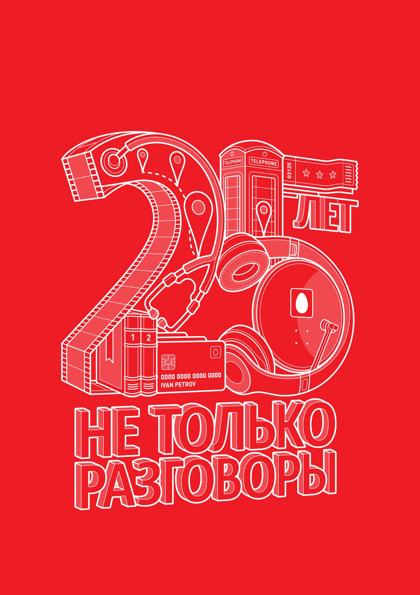 25 ЛЕТ МТС